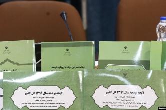 مجلس النواب الإيراني