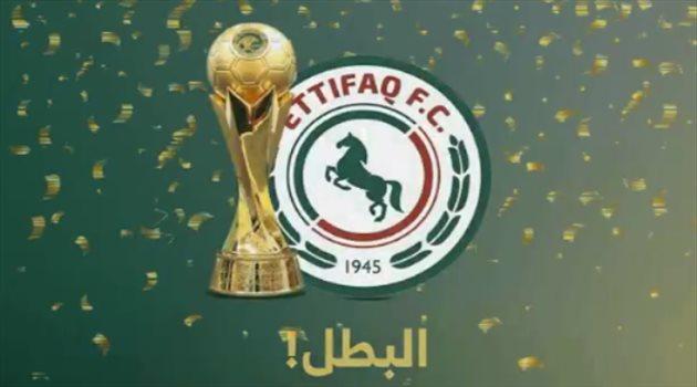 نادي الاتفاق بطل كأس الصالات
