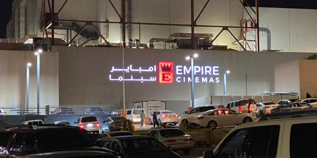 إمباير سينما في أبها بـ17 قاعة بينها lMAX أكبر قاعة في السعودية