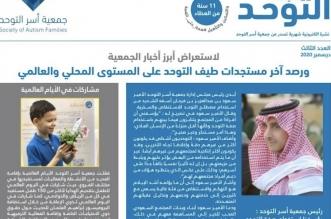 جمعية أسر التوحد تصدر العدد الثالث من نشرة طيف التوحد - المواطن