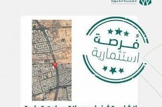 أمانة المدينة تطرح فرصة استثمارية عبر بوابة فرص - المواطن