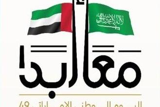 الإمارات .. مسيرة 49 عاماً من البناء والازدهار - المواطن
