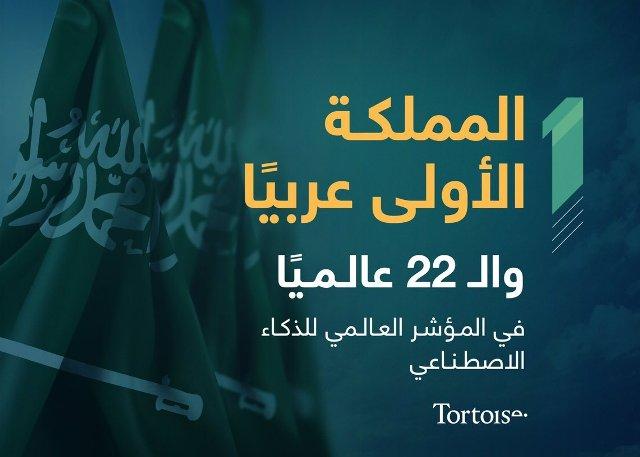 فخر ونجاحات تتوالى.. المملكة الأولى عربيًا والـ22 عالميًا في الذكاء الاصطناعي