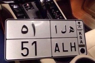 حقيقة إصدار اللوحات الجديدة للسيارات في السعودية - المواطن