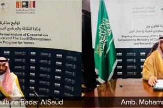 اتفاقية بين وزارة الثقافة والبرنامج السعودي لإعمار اليمن لحماية الآثار اليمنية - المواطن