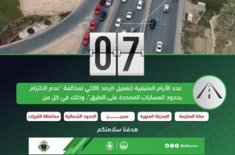 المرور يحدد موعد الرصد الآلي لمخالفة عدم الالتزام بالمسارات في 4 مناطق - المواطن