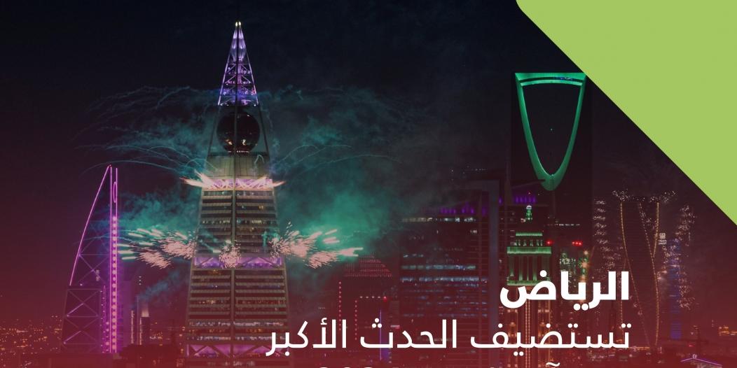 الرياض تستضيف دورة الألعاب الآسيوية 2034