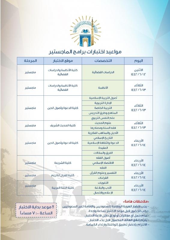 الجامعة الإسلامية تعلن مواعيد اختبار القبول للمتقدمين على الماجستير - المواطن