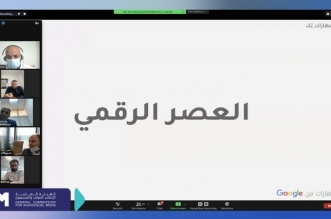 المرئي والمسموع: إطلاق المرحلة الأولى لتمكين المؤسسات الإعلامية بالتعاون مع Google - المواطن