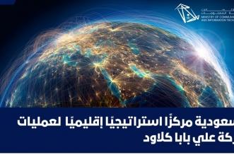 علي بابا كلاود يستثمر 500 مليون دولار في الخدمات السحابية بالسعودية - المواطن