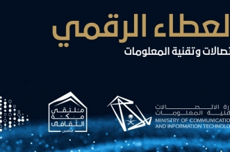 24 ألف مستفيد من مهارات المستقبل ضمن مبادرات ملتقى مكة الثقافي - المواطن
