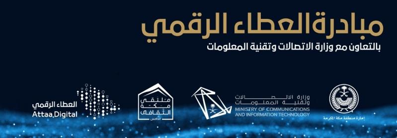 24 ألف مستفيد من مهارات المستقبل ضمن مبادرات ملتقى مكة الثقافي
