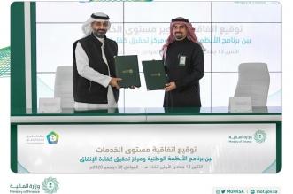 توقيع اتفاقية مستوى الخدمات بين الأنظمة الوطنية ومركز تحقيق كفاءة الإنفاق - المواطن
