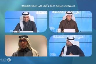 مركز التواصل والمعرفة المالية يناقش مستهدفات ميزانية 2021 وأثرها على اقتصاد السعودية - المواطن