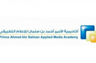 أكاديمية الأمير أحمد بن سلمان تبدأ التسجيل في دبلوم تقنية الإنتاج الإعلامي - المواطن