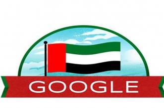 جوجل يحتفل باليوم الوطني الإماراتي الـ 49 - المواطن