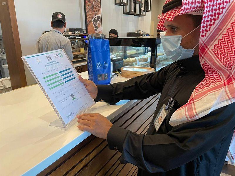 الباحةتسجل 304 مخالفات للإجراءات الاحترازية والتدابير الوقائية - المواطن