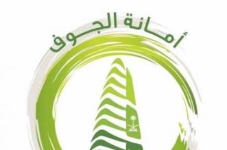 أمانة الجوف تضبط 30 مخالفة للإجراءات الاحترازية - المواطن