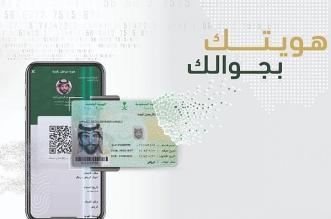 الأحوال المدنية تطلق نسخة إلكترونية من الهوية الوطنية في أبشر أفراد - المواطن