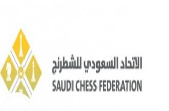 الاتحاد السعودي لـ الشطرنج