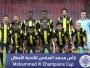 نادي الاتحاد في البطولة العربية