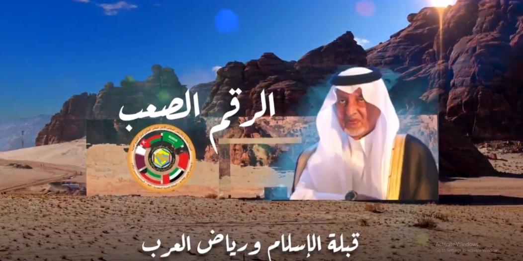فيديو.. خالد الفيصل يطلق الرقم الصعب بمناسبة استضافة القمة الخليجية