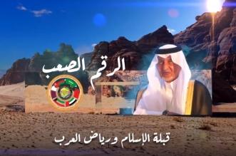 فيديو.. خالد الفيصل يطلق الرقم الصعب بمناسبة استضافة القمة الخليجية - المواطن