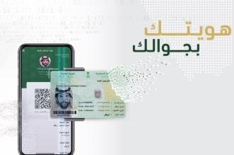 الهوية الرقمية وهل تغني عن الوطنية أمام رجال الأمن؟ - المواطن