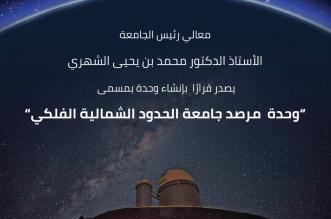 مرصد جامعة الحدود الشمالية الفلكي