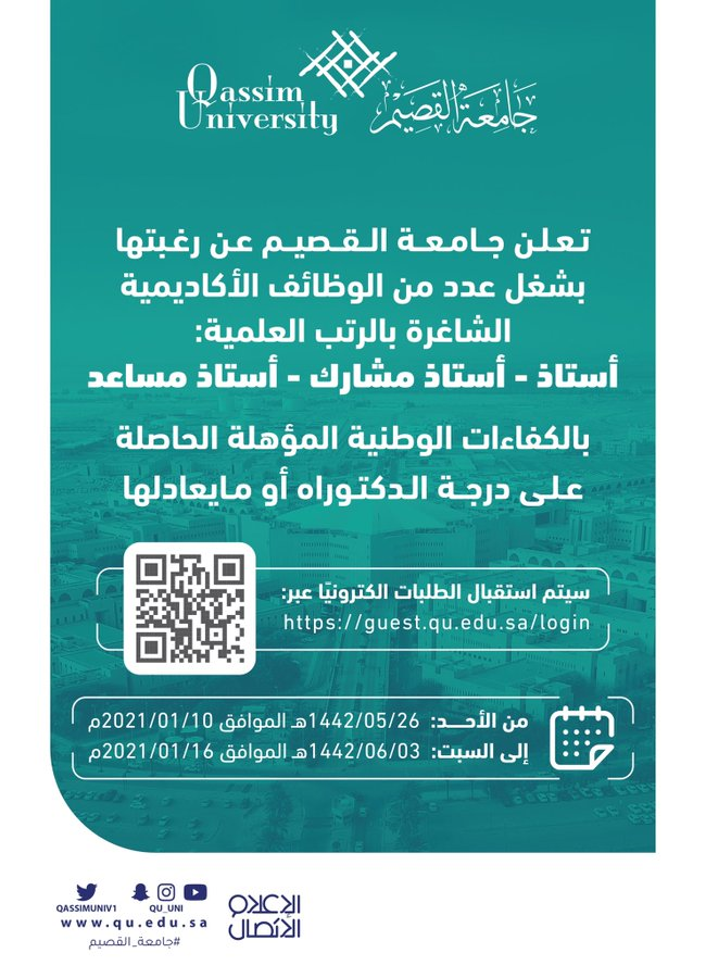 #وظائف أكاديمية شاغرة للجنسين في جامعة القصيم - المواطن