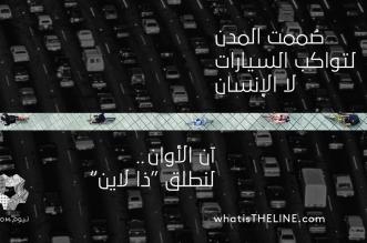 ذا لاين مدينة تخلو من الشوارع وإشارات المرور والازدحام - المواطن