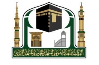 شؤون الحرمين تطلق خدمة الـ واي فاي التجريبية بالمسجد الحرام - المواطن