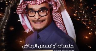 رابح صقر يفتتح جلسات أوايسس الرياض 2021