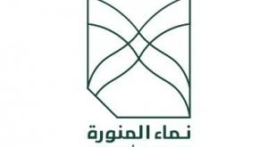 #وظائف إدارية شاغرة للجنسين في شركة نماء المنورة