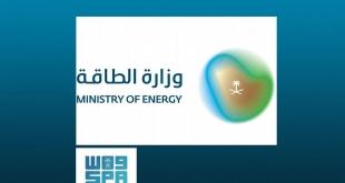 وزارة الطاقة تطلق شعارها الجديد نحو المستقبل