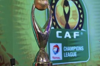 قرعة دوري أبطال إفريقيا 2021