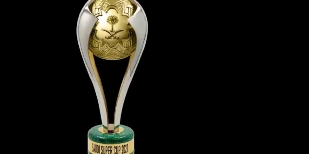 شاهد.. الكشف عن كأس السوبر السعودي 2021