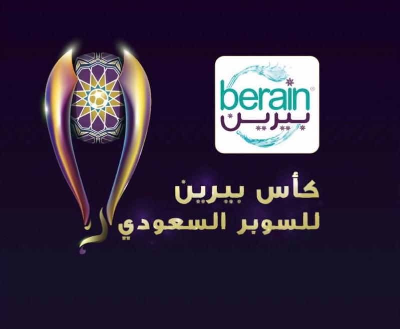 كأس بيرين للسوبر السعودي