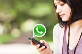 كيف ترسل رسالة لنفسك عبر WhatsApp
