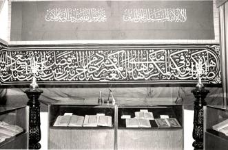 مكتبة المسجد النبوي