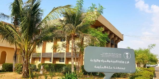 بيئة مكة تدعو المنشآت البيطرية للحصول على التراخيص الرقمية الجديدة - المواطن