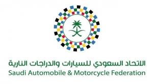 تأجيل انطلاق سباق جائزة السعودية الكبرى للفورمولا 1