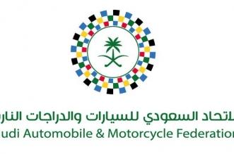 الإتحاد السعودي للسيارات والدراجات
