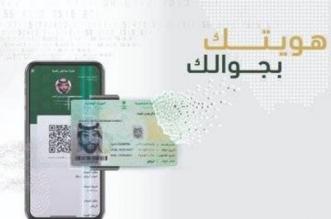طريقة تحميل تطبيق أبشر أفراد للاستفادة من الهوية الرقمية - المواطن
