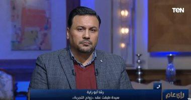 زواج التجربة يثير الجدل في مصر - المواطن