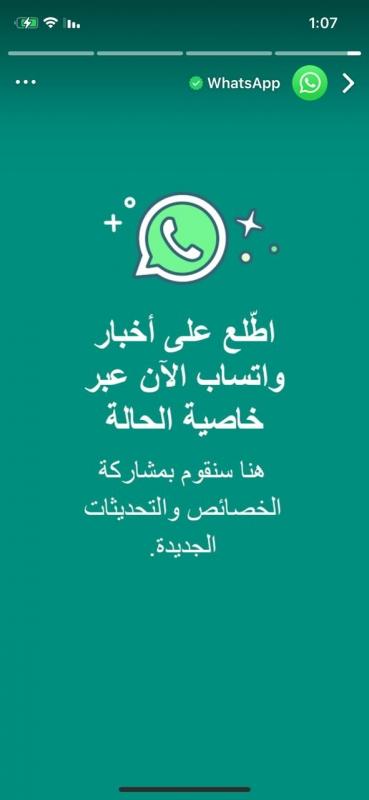 لأول مرة.. واتساب يستخدم الحالة لمشاركة الخصائص والتحديثات الجديدة - المواطن