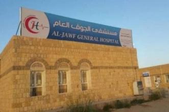 مستشفى الجوف العام اليمنية