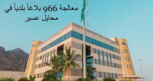 بلدية محايل عسير تعالج 966 بلاغًا