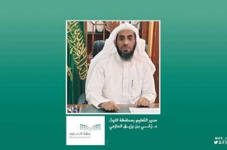مدير إدارة التعليم الدكتور زكي بن رزيق الحازمي
