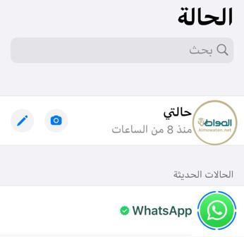 لأول مرة.. واتساب يستخدم الحالة لمشاركة الخصائص والتحديثات الجديدة